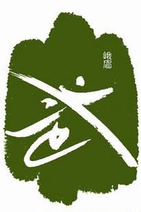 中华武术研习会暨第三届民间武术家峨眉山武术文化交流