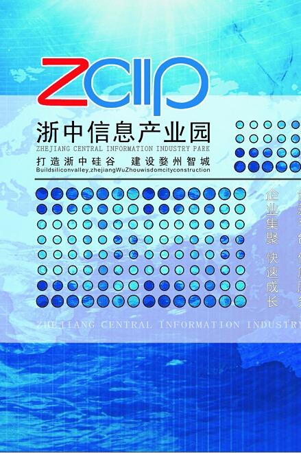 浙中信息产业园区3月环保主题植树活动