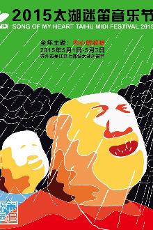 2015太湖迷笛音乐节