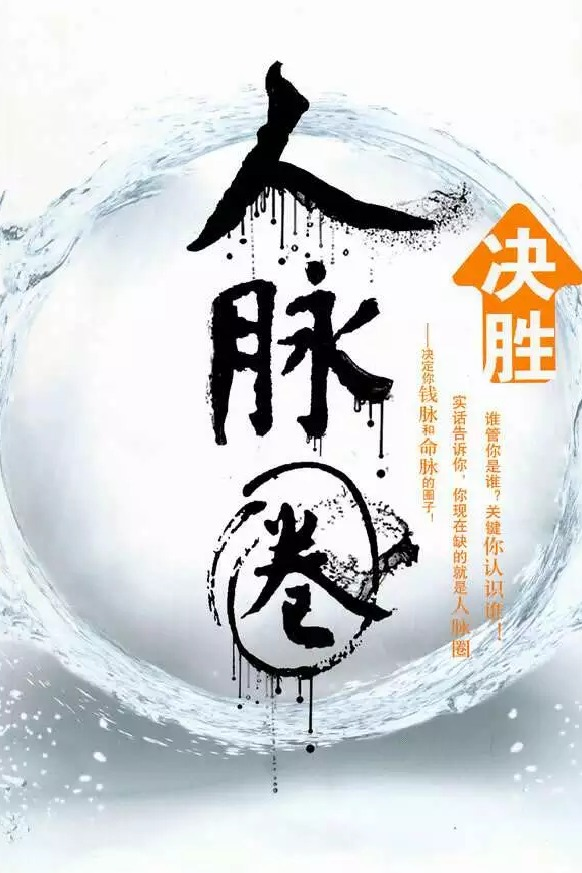 10月15日星期六下午2点枣庄江湖小馆人脉交流会