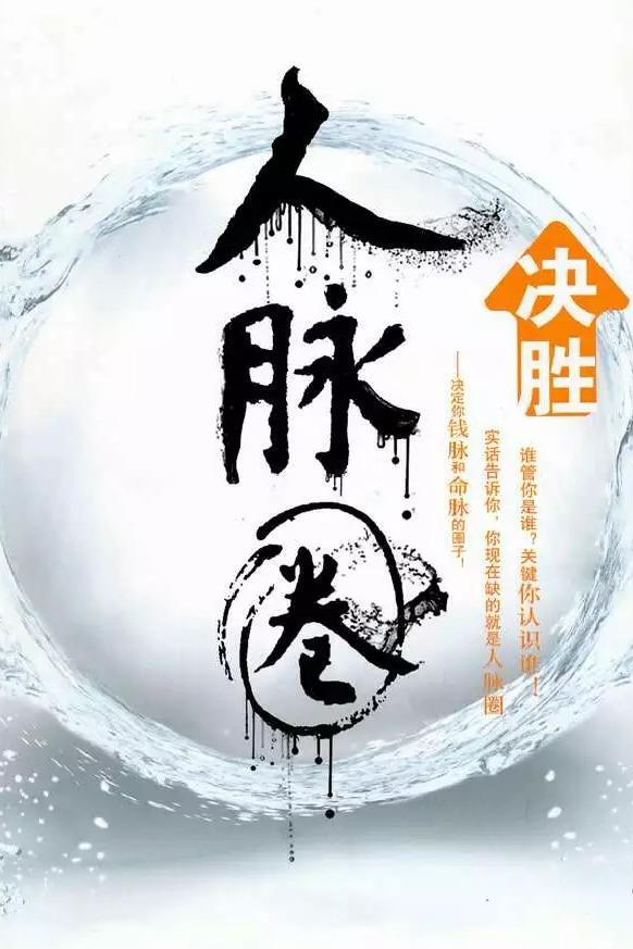 10月30日下午2点枣庄江湖小馆人脉交流会第四期