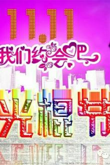 2016.11.11曲靖首届单身假面舞会