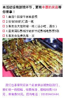 南部县第一届烧烤节