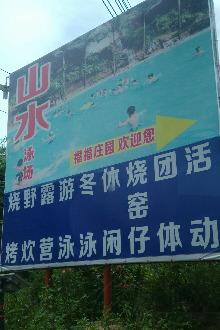 7月26中山雷凌逍遥谷聚会