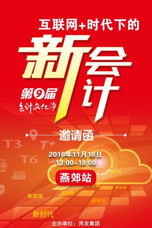 第九届会计文化节