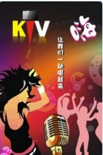 温州温馨KTV狂欢主题交友聚会