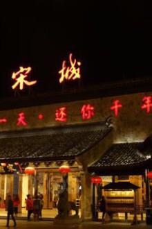 2月21日你给我一天、我还你千年!宋城杭州优品线二日游