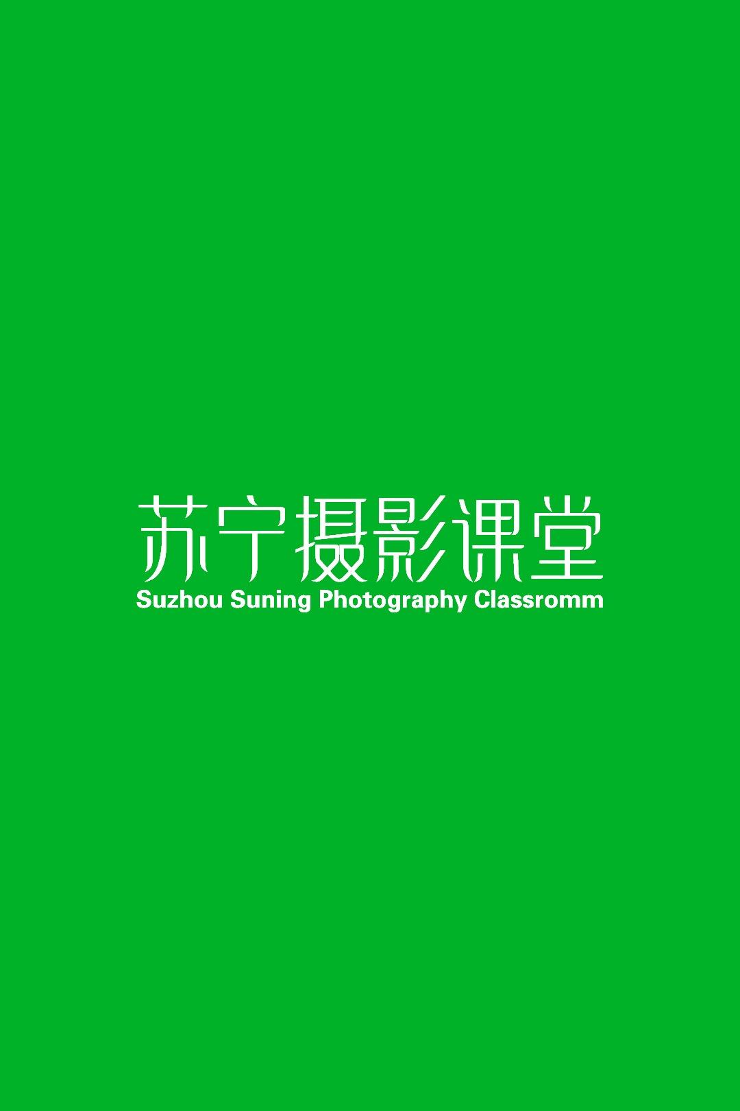 苏宁摄影课堂-旅行摄影