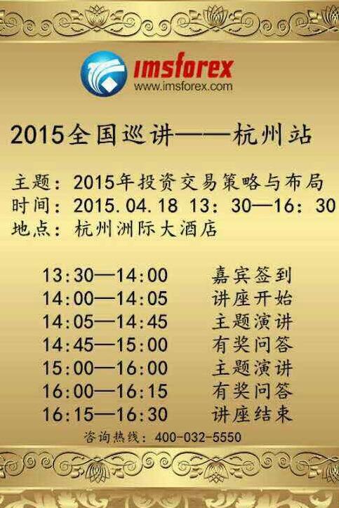 2015腾飞九州全球财富汇第一站——杭州站开讲