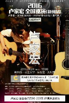 【吉他大师】卢家宏指弹吉他演奏会荆州站