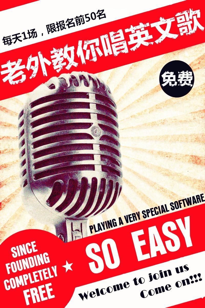 【定个小目标】跟老外免费学唱1首英文歌!
