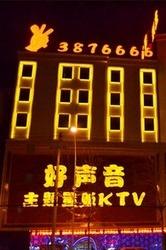 周末阜阳好声音限量版KTV