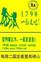 1798固定活动(每周二)夜登高榜山(第47期)
