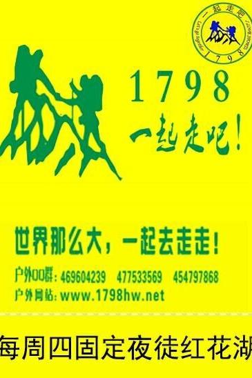 1798固定活动(每周四)夜徒红花湖(第32期)