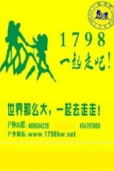 1798固定活动(每周四)夜徒红花湖(第59期)