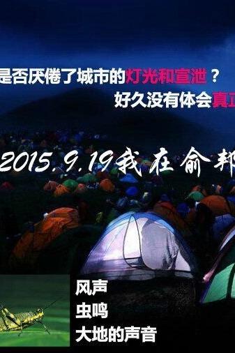 2015沙县(俞邦)第二届帐篷节!