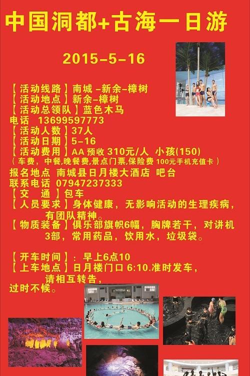 5月16日中国洞都+古海一日游