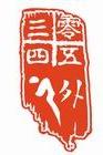 父亲节东平湖水浒城2日自驾游(6月21与22日)