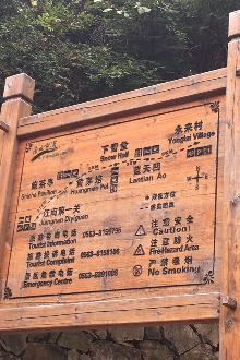 徽杭古道徒步腐败游