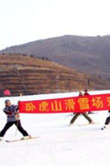 12月18日激情济南卧虎山滑雪场特价一日游