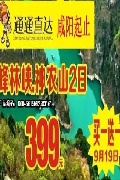 峰林峡 神农山2日游199.5元一人