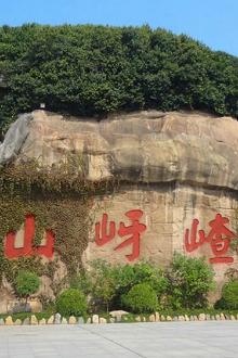 4月11~12日信阳采茶+游览嵖岈山