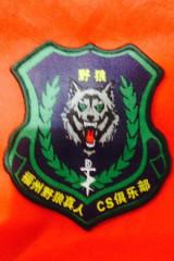 真人cs野战运动【福州战队尾牙交流赛】