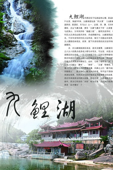 仙游九鲤湖一日游赏景