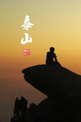 登五岳独尊  赏日出,看云海,一览众山小!