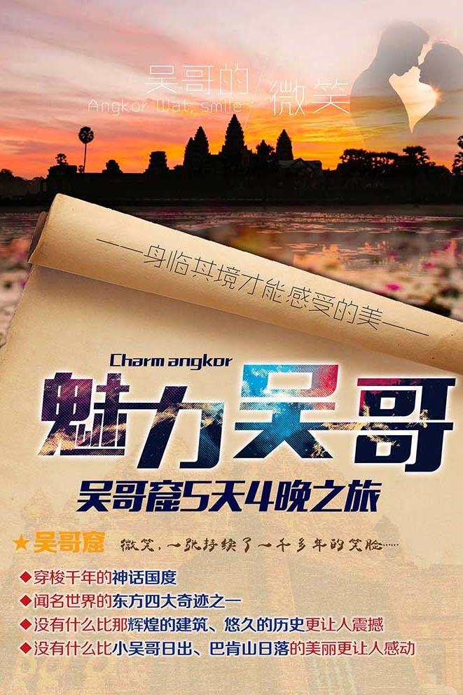 伴旅 | 微笑高棉 魅力吴哥 5天4晚人文之旅