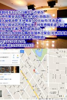 台灣台中市錢櫃聖誕夜K歌狂歡聚會!