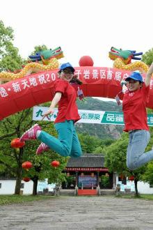 安徽青阳帐篷节,九子岩环线穿越