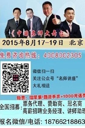 8月17-19日陈安之、林伟贤北京超级成功演讲会