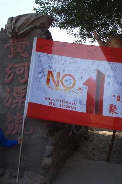 """景泰""""黄河石林""""二日游"""