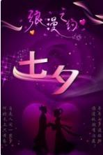 七夕-白城单身偶遇节