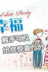 幸福与你初见——忻州8090后单身男女相亲会
