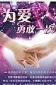 """""""饺""""换一生,忻州大型相亲会"""