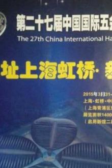 第二十七界中国国际五金博览会