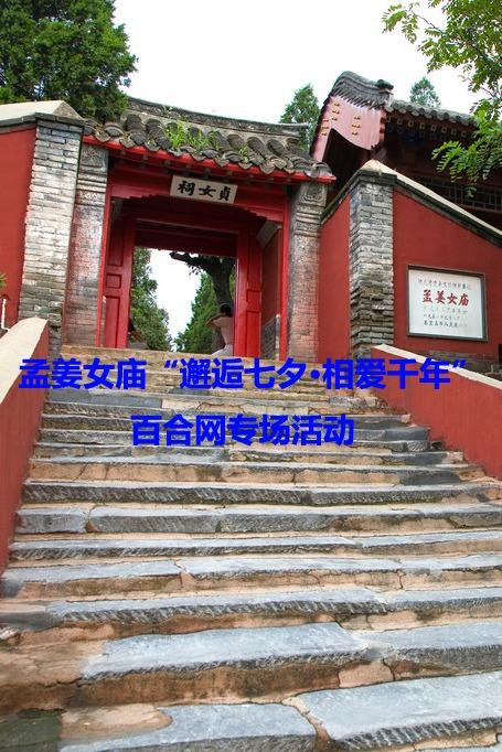 """孟姜女庙""""邂逅七夕?相爱千年""""—— 百合网专场活动"""