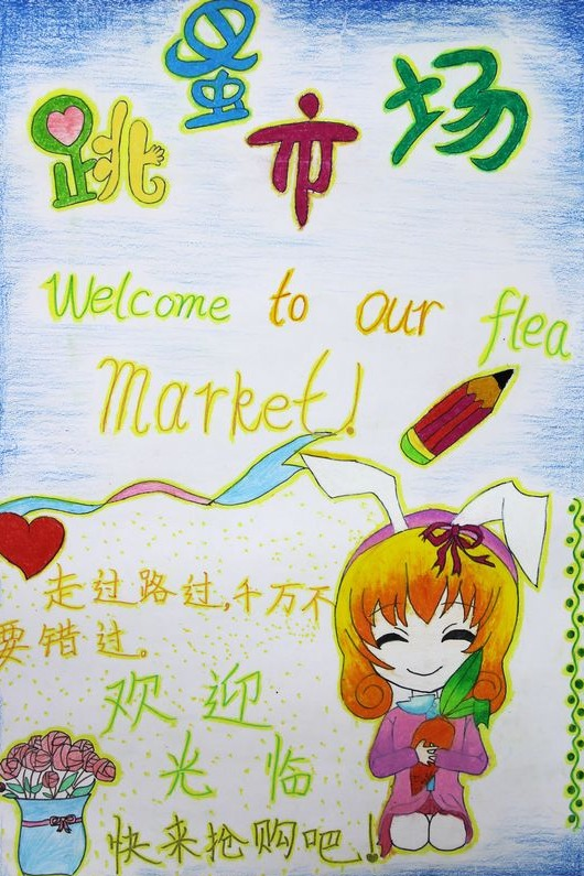 2016年5月30日江滨公园跳蚤市场
