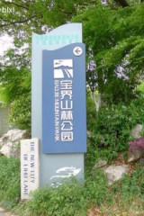 穿越军章古道