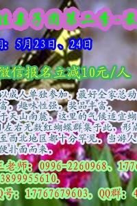 最美蝴蝶谷—-(库尔勒葫芦娃亲子团)春游二部曲