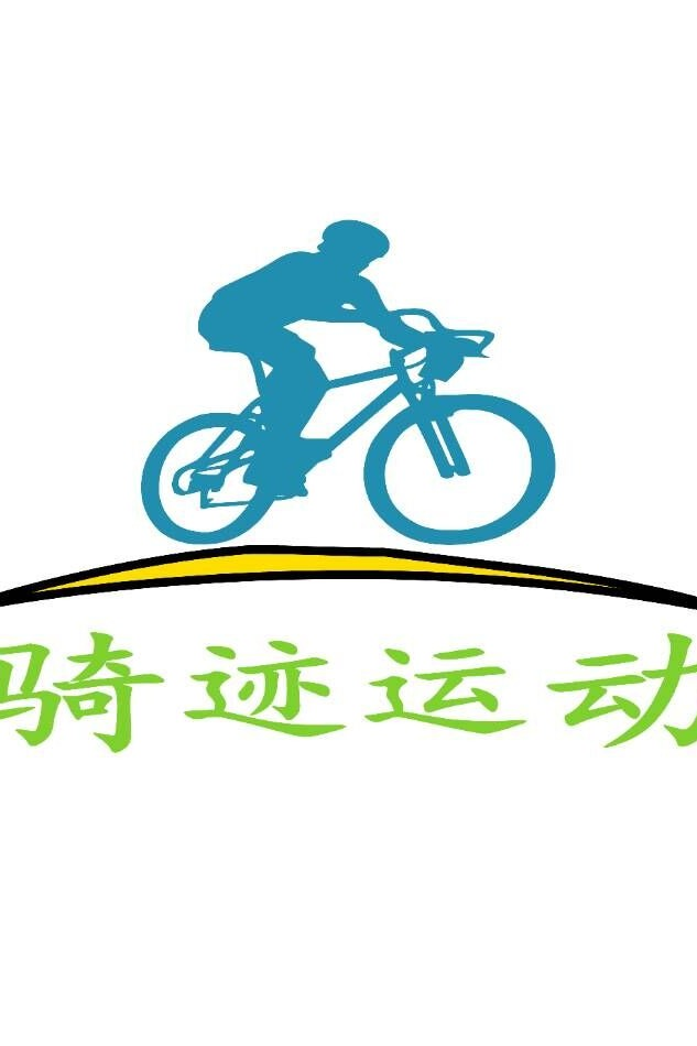 骑迹运动俱乐部两日环太湖活动火热招募
