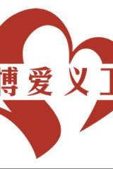 """""""""""大爱龙江   爱心龙江行""""""""之爱心教育公益讲座"""