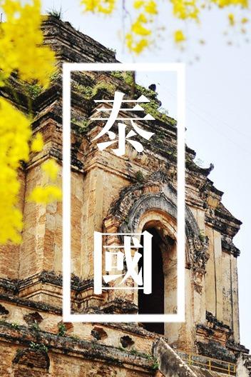 常州至泰国7天6夜巅峰之旅