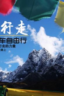 常州-西藏-尼泊尔