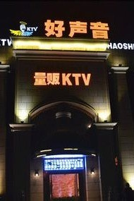 同城交友KTV疯狂相聚活动