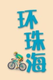 骑行活动|10月2日环珠海200公里骑行