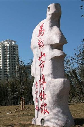 中国群团——参观马鞍山市博物馆