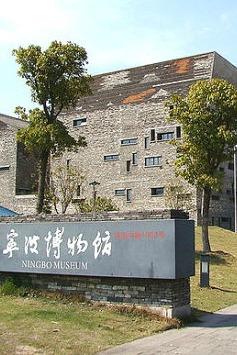 中国群团——参观宁波博物馆
